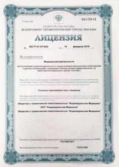 Лицензия медицинского центра imed
